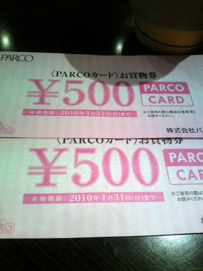 parco-card-shopping-ticket